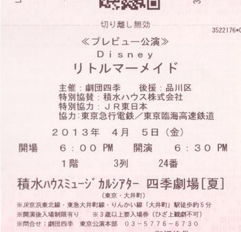 リトルマーメイド(チケット).JPG